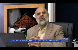 پرتویی از آیات 11 تا پایان سوره مبارکه عبس – در پرتوی قرآن