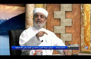 برادری سیدنا عمر و خالد بن الولید رضی الله عنهما – اصحاب