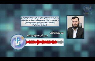 رسانه ای کردن وضعیت زندانیان عقیدتی و سیاسی در ایران مفیدتر است یا خیر – سید عقیل هاشمی