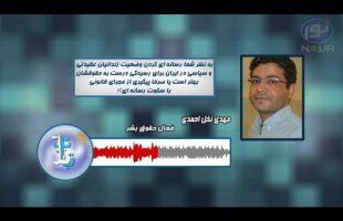 رسانه ای کردن وضعیت زندانیان عقیدتی و سیاسی در ایران مفیدتر است یا خیر – نخل احمدی