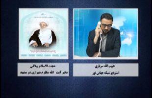 تماس انتقاد آمیز به دفتر مکارم شیرازی در خصوص سنی هراسی وی