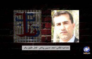 بازتاب – مصاحبه تلفنی: امجد حسین پناهی – فعال حقوق بشر