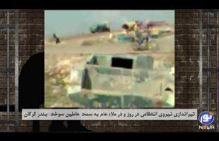 بازتاب – تیراندازی نیروی انتظامی در روز و در ملاء عام به سمت حاملیین سوخت بندر کرگان