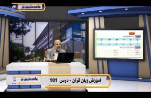 آموزش زبان عربی – درس صدم