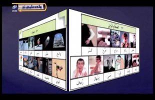 آموزش زبان عربی – درس نود و هفتم
