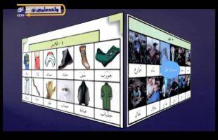 آموزش زبان عربی – درس نود و ششم