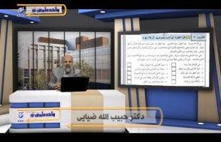 آموزش زبان عربی – درس نود و پنجم