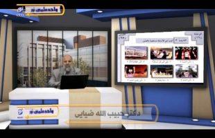 آموزش زبان عربی – درس نود و چهارم