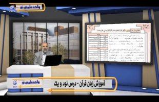 آموزش زبان عربی – درس نود و یکم