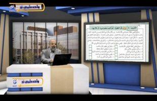 آموزش زبان عربی – درس هشتاد و پنجم
