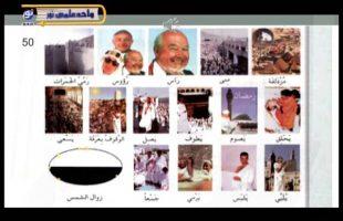 آموزش زبان عربی – درس هشتاد و یکم
