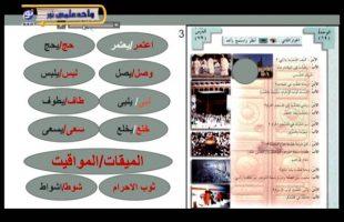آموزش زبان عربی – درس هشتادم