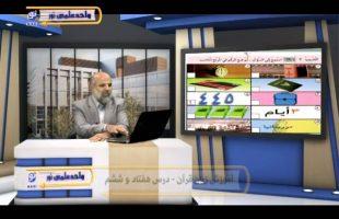آموزش زبان عربی – درس هفتاد و هفتم