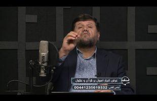 عرض اخبار اصول بر قرآن و عقول