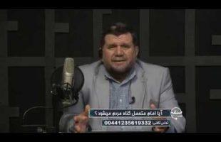 آیا امام متحمل گناه مردم میشود ؟
