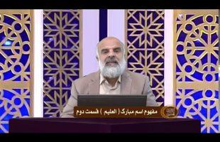 اسماء الحسنی : مفهوم اسم مبارک العلیم – قسمت دوم