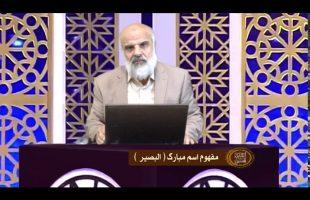 اسماءالحسنی : مفهوم اسم مبارک البصیر