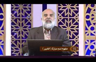 اسماء الحسنی : مفهوم اسم مبارک الخبیر
