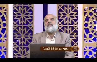 اسماءالحسنی : مفهوم اسم مبارک الشهید