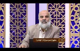 اسماءالحسنی : مفهوم اسم مبارک الهادی
