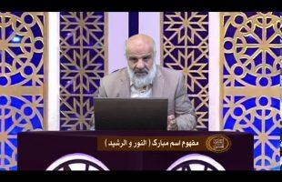 اسماءالحسنی : مفهوم اسم مبارک النور و الرشید