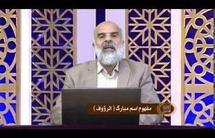 اسماءالحسنی : مفهوم اسم مبارک الرؤوف