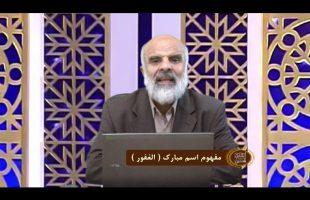 اسماءالحسنی : مفهوم اسم مبارک ( الغفور )