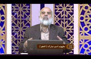اسماءالحسنی :  مفهوم اسم مبارک ( العفو )