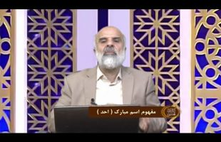 اسماءالحسنی : مفهوم اسم مبارک ( الاحد )