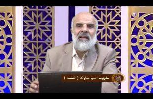 اسماءالحسنی : مفهوم اسم مبارک ( الصمد )