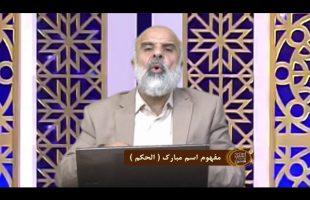 اسماءالحسنی : مفهوم اسم مبارک ( الحکم )