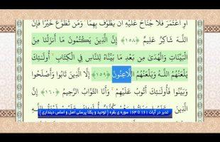 تدبر در قرآن : تدبر در آیات 161 تا 163 سوره ی بقره ( توحید و یکتا پرستی اصل و اساس دینداری )