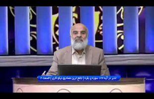 تدبر در قرآن : تدبر در آیه 177 سوره ی بقره ( جامع ترین مصادیق نیکو کاری ) قسمت 2