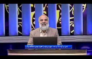 تدبر در قرآن : تدبر در آیه 180 و 182 سوره ی بقره ( اهمیت وصیت هنگام مرگ )