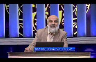 تدبر در قرآن :  تدبر در آیه 190 و  195 سوره ی بقره ( جهاد در اسلام )