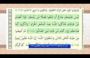تدبر در قرآن : تدبر در آیه های 202 تا 198 سوره ی بقره ( جامعترین دعاء )