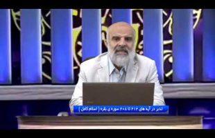 تدبر در قرآن : تدبر در آیه های 212 تا 208 سوره ی بقره ( اسلام کامل )