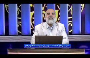 تدبر در قرآن : تدبر در آیه های 214 تا 213 سوره ی بقره (سرچشمه اختلاف و تفرقه)