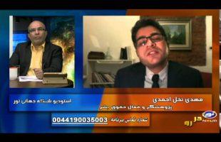 حقوق از دست رفته شهروندی در سایه تجسس و رعب بسیج – رو در رو ۱۳۹۴/۰۹/۰۸