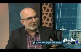 مبارزه با فساد مالی در نظام اسلامی – مال حلال
