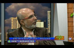مسائل مالی مرتبط به عقد ازدواج – مال حلال  ۱۳۹۵/۰۲/۲۸