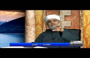 اصحاب ( مراحل تربیتی صحابه در قرآن ) –  ۲۴ مرداد ۱۳۹۴