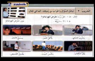 آموزش زبان عربی – درس هفتادم