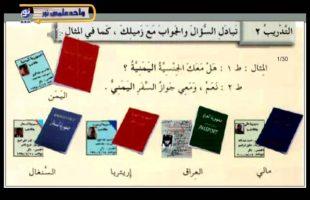 آموزش زبان عربی – درس شصت و چهارم