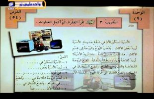 آموزش زبان عربی – درس پنجاه و پنجم