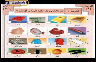 آموزش زبان عربی – درس پنجاه و یکم