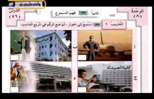 آموزش زبان عربی – درس پنجاهم