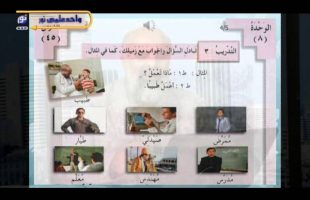 آموزش زبان عربی – درس چهل و هشتم
