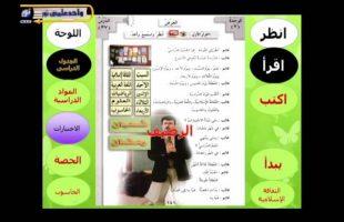 آموزش زبان عربی – درس چهلم