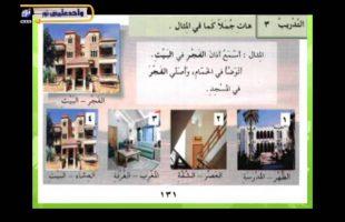 آموزش زبان عربی – درس سی و هشتم